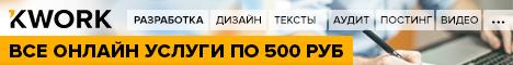 Любая услуга за 500 р!