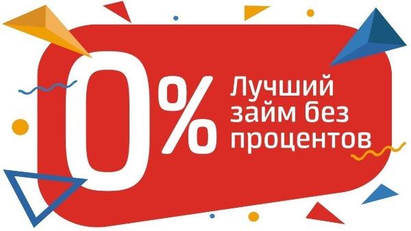 Кредиты за 0%