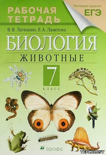 гдз по биологии 7 класс латюшин скачать