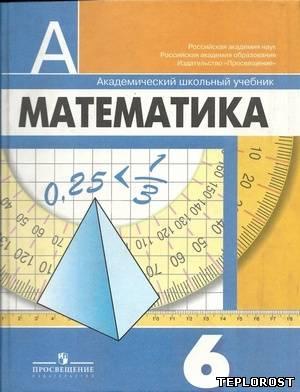 гдз по математике 6класс дорофеева