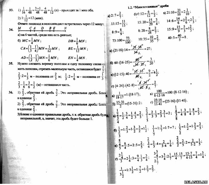 учебник все по шарыгин номера математике дорофеев гдз класс