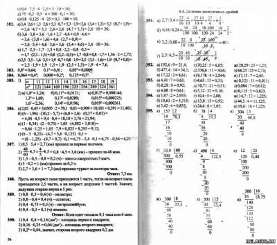 шарыгин 2018 год решебник по математике смотреть класс дорофеев 6