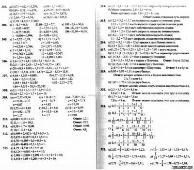 Ответы по математике 6 класс дорофеев шарыгин рабочая тетрадь ответы