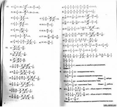 Гдз по математике 7 класс дорофеев 2006 год
