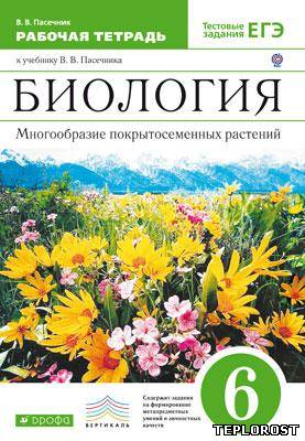 Пасечник биология 6 класс учебник фгос