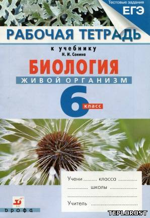 Гдз по Природоведению Учебник Пакулова Иванова