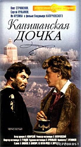 сочинение за 8 класс белогорская крепость в жизни гринева