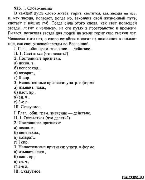 Решебник по русскому языку за 5 класс 2 часть львова львов 2 часть