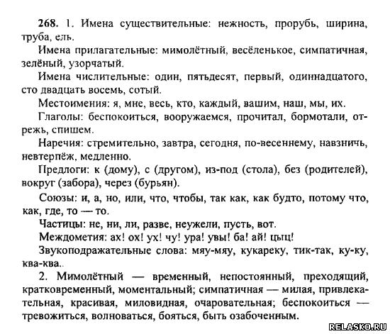 5 русскому тетрадь по козулина языку гдз класс