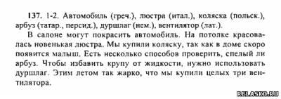 Гдз по русскому 7 класс львов 2009 год