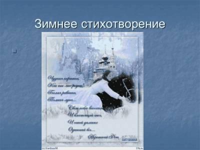 По русскому языку зимняя страничка