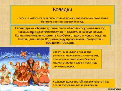 Схема на тему праздники