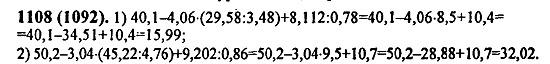 Гдз По Математике 6 Класс Виленкин Учебник И Объяснения