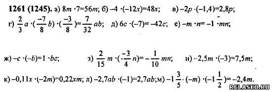 решебник по математике 5 класс номер 1261