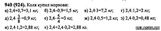 забудьте посмотреть, 5 класс математика велинкин и др 2004 главное никакого цветения