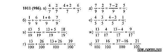 по 1011 5 гдз математике класс