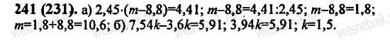 241 гдз 6 математике класс по