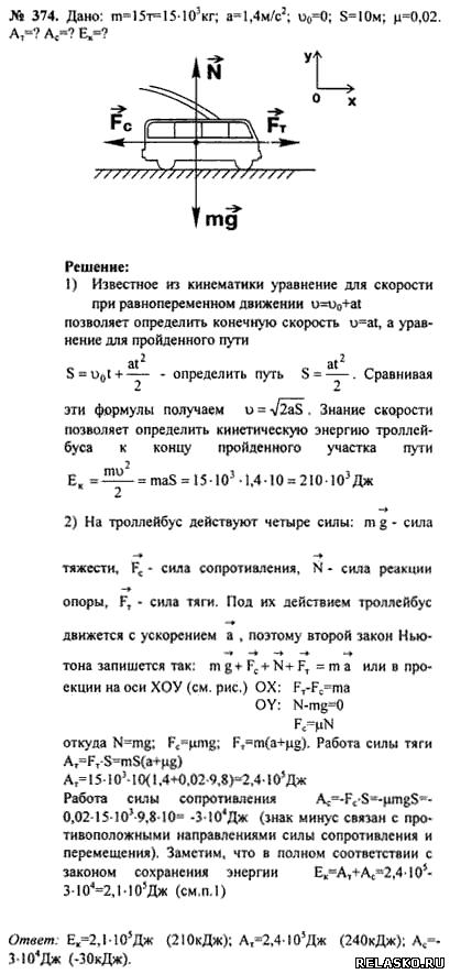гдз по физике 9 класс задачник рымкевича