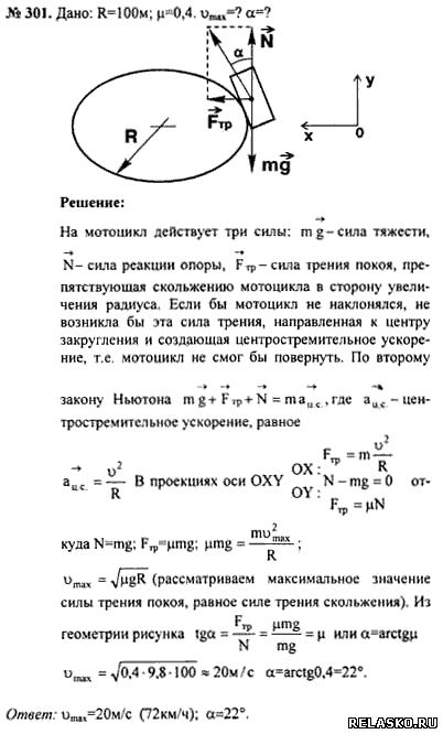 Ответы на задачник рымкевич 9-11 класс