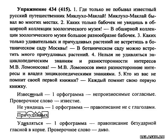 язык русский казахстан гдз