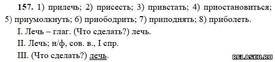 гдз по русскому языку баранов за 2018 год