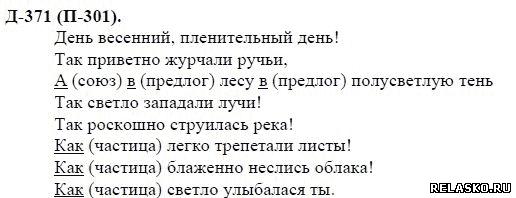 класс номер разумовская по русскому 7 языку гдз 371