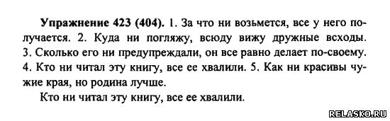 класс языку гдз по 7 русскому 423