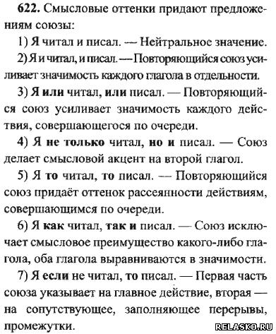 ГДЗ по русс яз 7 класс Львова