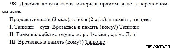 решебник русский язык 6 класс баранов 2018 год