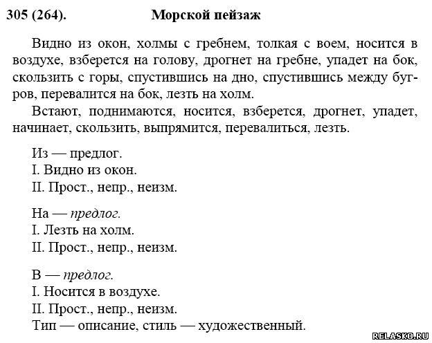 Гдз по математике 7 класс баранов ладыженская тростенцова