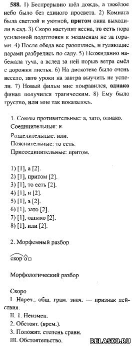 ГДЗ решебник по русскому языку 7 класс Львова, Львов 2 части ФГОС