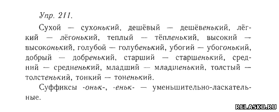 русскому языку класс 2018 год решебник скачать по 10-11 гольцова