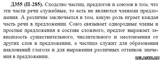 Гдз русскому 7 класс разумовская 2018