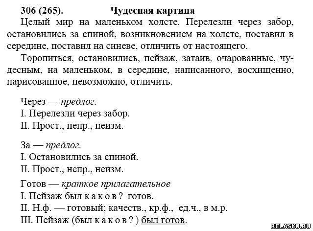 Гдз По Русскому 7 Класс С Объяснением
