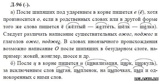 2018 львова 7 класс разумовская года гдз по русскому капинос