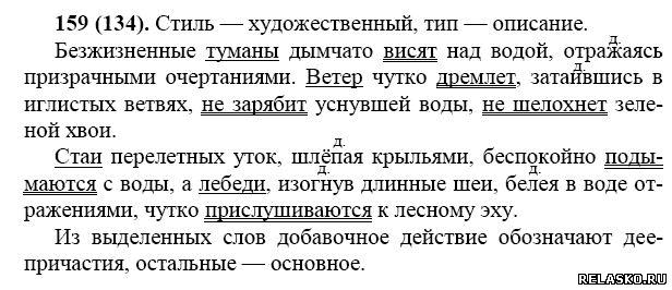 русскому ладыженская 2006 по гдз языку 8 год языку