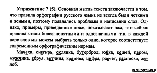 Решебник По Русскому Языку Дрофа 7 Класс И.с.пименова