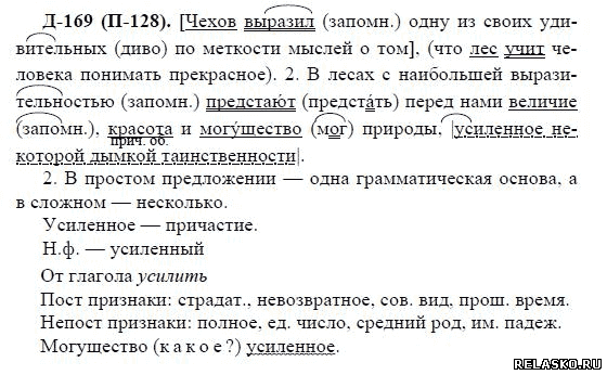 разумовская года по класс 2018 7 гдз львова русскому капинос