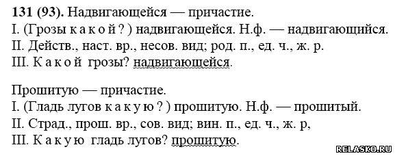 русскому гдз 131 по