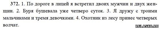 Гдз по русскому языку 7 класс номер 372