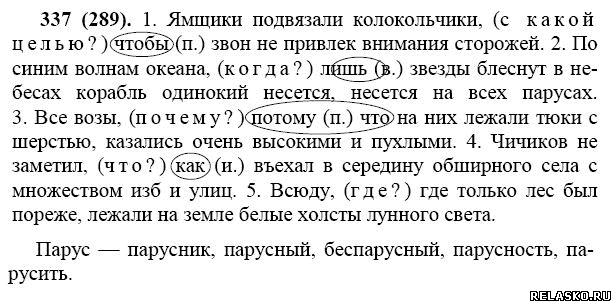 Русс яз 7 класс Ладыженская ГДЗ 2010