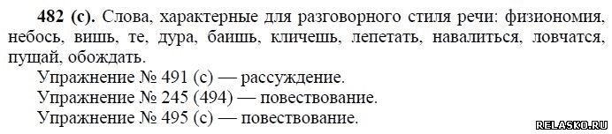 10 гдз класс класс власенков по 2018 за русскому 10