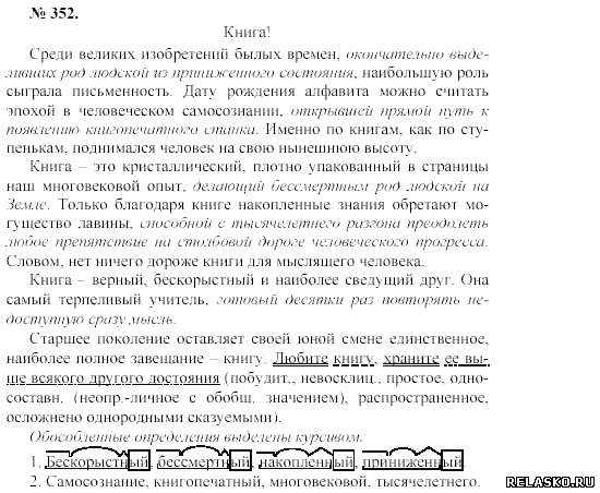 Розенталь по языку русскому пособию решебник к