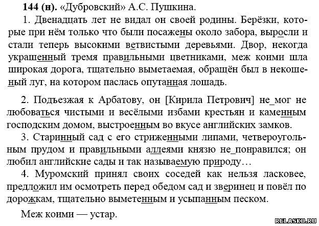 гдз по русскому языку 5 класс виленкина все контрольные