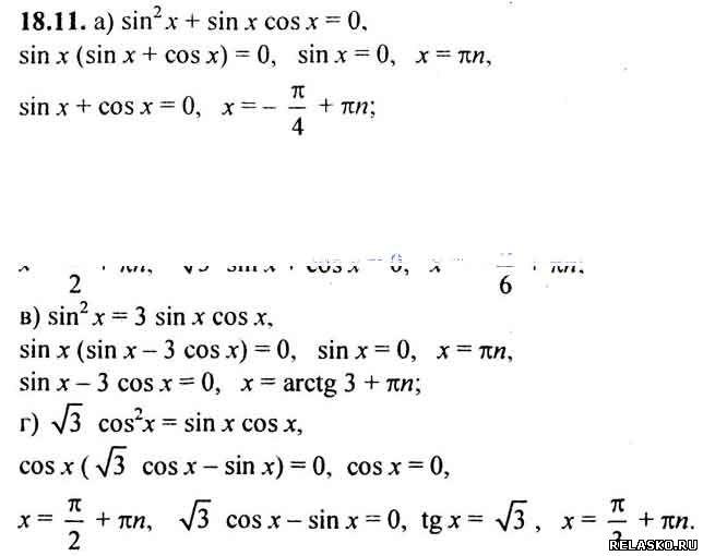 По 10 решебник математике мордкович