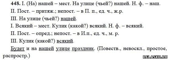 2018 баранов ладыженская год языку 6 гдз русскому класс