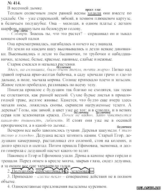 Гдз по русскому 10 класс розенталь