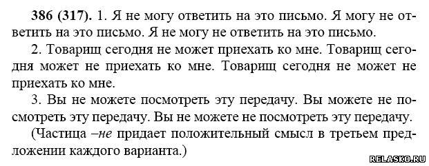 Гдз Русский Язык 7 Класс Ладыженская 2005