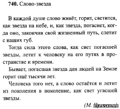 Гдз Мнемозина 7 Класс Русский Язык