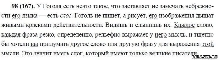 гдз по русскому языку 10 власенков рыбченкова 2018